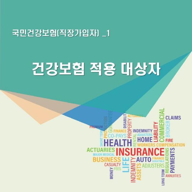 국민건강보험(직장가입자) 1 건강보험 적용 대상자